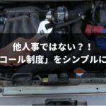 あなたの愛車もいつか対象に?リコール制度をシンプルに解説