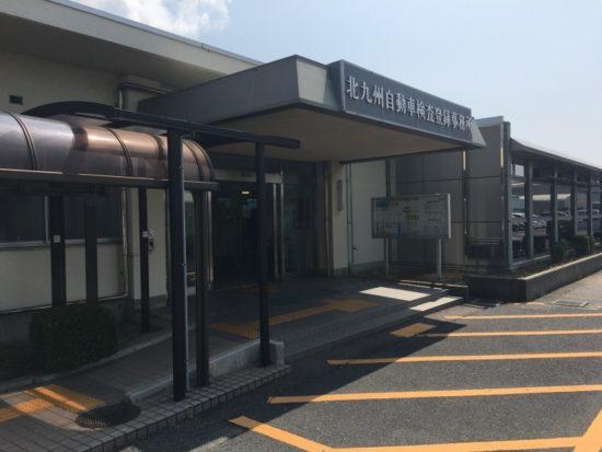 北九州自動車検査登録事務所
