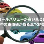 リセールバリューの高い車TOP3を公開!基礎知識や価値の高い車の特徴も解説