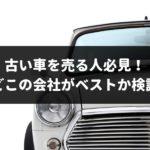 古い車を売る人に向けた記事