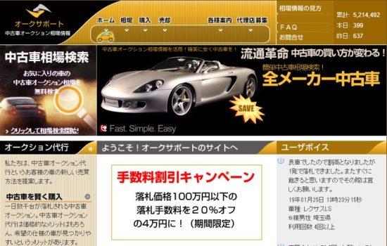 車一括査定なし・個人情報なしの相場サイト(オークサポート)