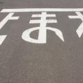 空走距離・制動距離・停止距離の意味と違い