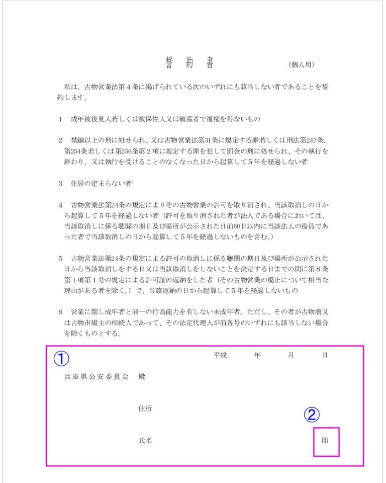 seiyaku-768×960