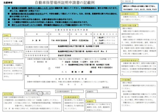 車庫証明申請書の記載例