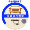 車庫証明のステッカーを車に貼らないと罰則とか罰金って有るの?