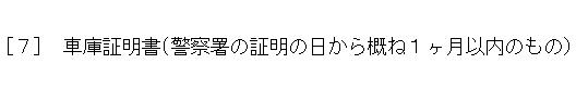 和歌山運輸支局の有効期限