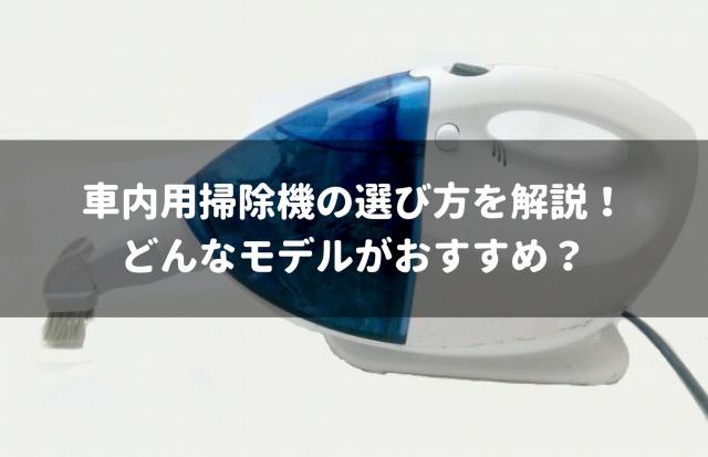 おすすめ車内用掃除機5選!賢い選び方や注意点も解説