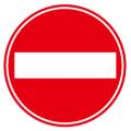 進入禁止の標識