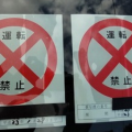 免許停止ならぬ「使用制限命令」って何?放置駐車違反にはご注意!