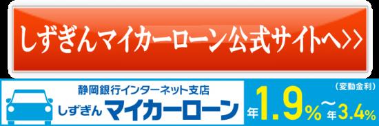 静岡銀行マイカーローン申込