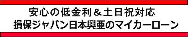 損保ジャパン日本興亜マイカーローンの区切り