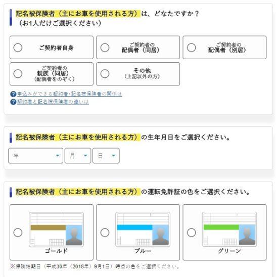 ソニー損保のシミュレーションページ