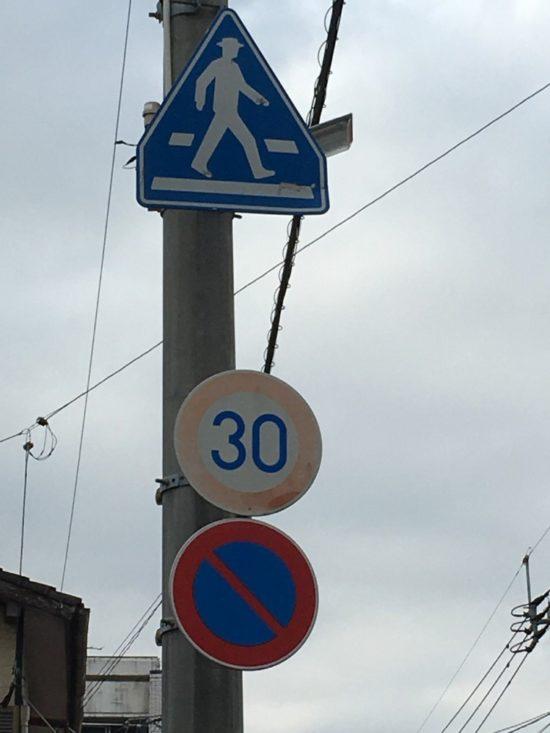 スピード違反の標識