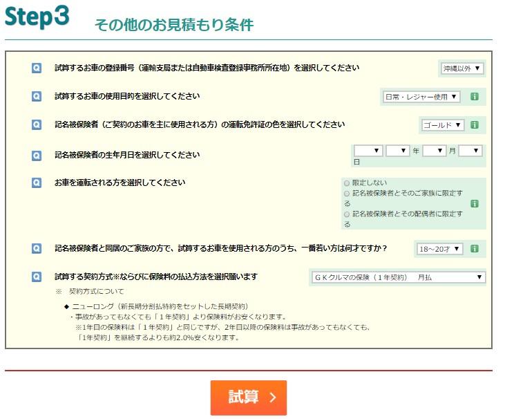 三井住友海上のシミュレーションページ