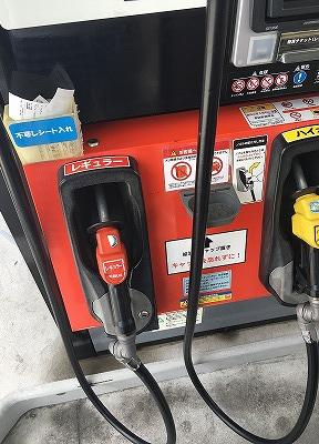 セルフスタンドの給油用のノズル
