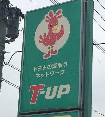 T-UPの看板