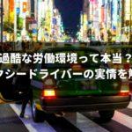 タクシードライバーの労働条件にまつわる怖い話~労基法を逸脱した会社もある!?
