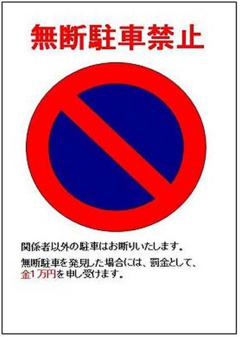 無断駐車禁止