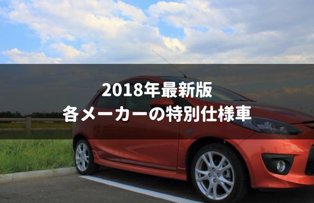 【2018年最新版】各メーカーの特別使用車は?限定モデルの長所・短所も解説