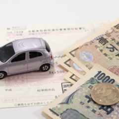 【2018年版】自動車税・軽自動車税の支払い方法&納付場所まとめ