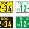 字光式ナンバープレートに変更する際の手続きの流れと必要書類