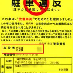 警察官が貼付した放置車両確認標章