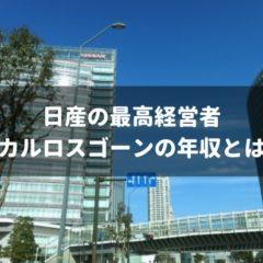 【2018最新版】社員やトヨタ社長と比較!日産CEO・カルロスゴーンの年収