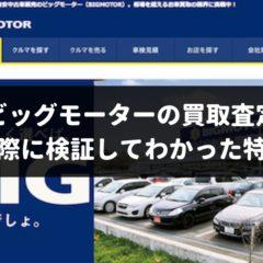 車買取業者「ビッグモーター」に実際に査定してもらうと金額も低く接客もしつこかった