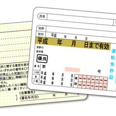 普通免許や二輪免許など運転免許の取得年月日を確認する方法