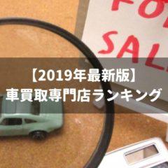 【2019年最新版】車買取専門店ランキング!8つのテーマごとに話題の会社を徹底比較