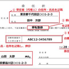 【車関連】委任状の種類・書き方の見本