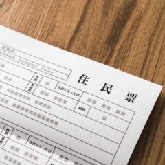 【車関連】住民票が必要な手続きと住民票の取得方法