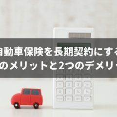 保険料が高くなる?自動車保険を長期契約にする3つのメリットと2つのデメリット