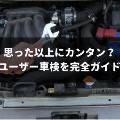 ユーザー車検の流れと手順を完全ガイド!自分でやる上で注意すべき点