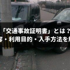 3分でわかる「交通事故証明書」とは?利用目的・入手方法を徹底解説