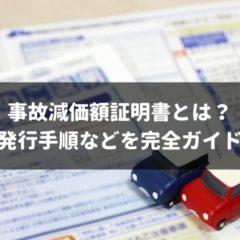 交通事故にあった車の評価損・格落ち損を証明する「事故減価額証明書」