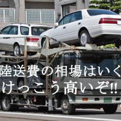 車の陸送・輸送にかかる費用の相場(目安)は?