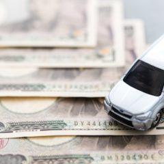リサイクル料金は車の下取り・買取金額に含まれる?