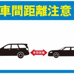 安全な車間距離の目安と計算方法~詰め過ぎると車間距離不保持で逮捕!
