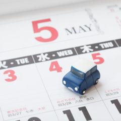 【車購入後】自動車保険の加入手続きは納入日までにするべし
