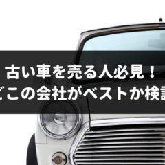15年落ちなどの古い車を確実に売る方法をプロが解説!買取相場と売却できる理由も紹介【2019年・軽自動車対応版】