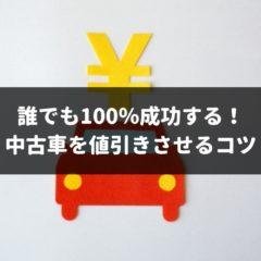 【2019年版】中古車の値引き最高額を必ず引き出す!簡単テクニック5選をプロが解説