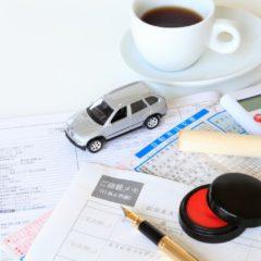 車購入時の注文書と契約書の違い