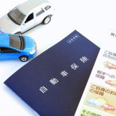 自動車保険シミュレーションはこの2サイト!図解付きで解説【全20サイトを検証】
