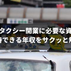 個人タクシー開業に必要な資格・方法と期待できる年収をサクッと解説