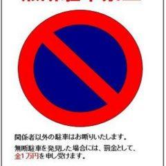 無断駐車禁止の「警告文テンプレート」のサンプルまとめ