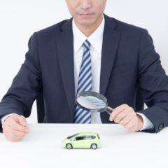 車の査定相場・買取相場を調べる方法