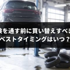 【2019年版】車検の前に車は買い替えする必要がある?専門家が解説します