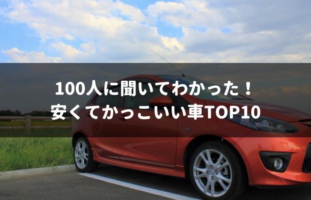 【2018年最新版】100人に聞いた!安くてかっこいい車TOP10