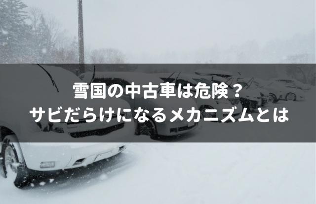 雪国(寒い地域)で使用されていた中古車はサビが来るのが早いので敬遠しよう